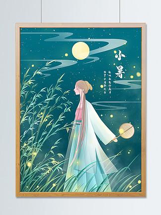 小暑清新中国风插画夏夜星空下的女孩