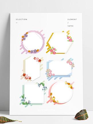 手繪清新折紙花卉植物卡通邊框對話框