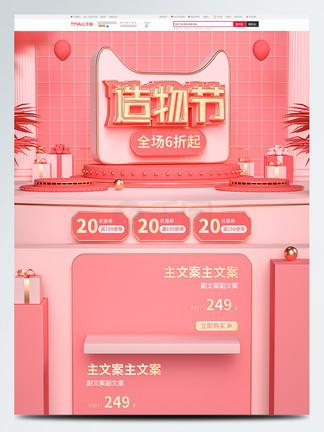 粉色甜蜜喜庆造物节淘宝天猫大促C4D首页