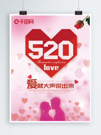 千图网海报520告白