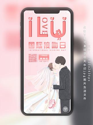 接吻日情人节浪漫唯美插画手机背景配图