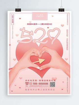 原创?#21482;?#21807;美浪漫温馨520情人节促销海报