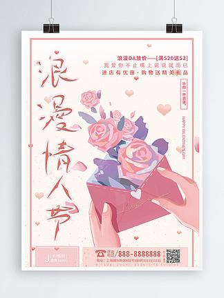 唯美温馨浪漫520情人节表白大胆说爱海报