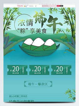 端午節清明節粽子龍舟綠色清新手繪古風首頁