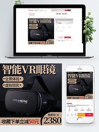 电商主图直通车简约黑金风智能VR眼镜