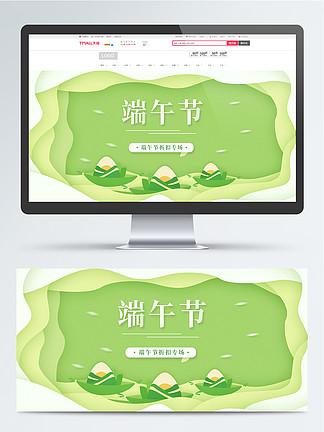 綠色清新簡約端午節banner