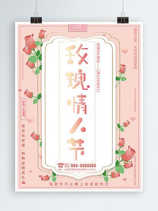 唯美浪漫温馨粉色520玫瑰情人节促销海报