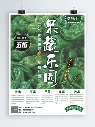 健康水果蔬菜青椒辣椒小清新美食海报