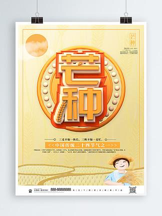C4D创意大气中国二十四节气芒种海报