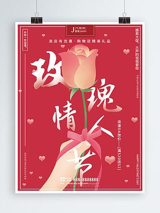 原创?#21482;?#28010;漫温馨唯美520玫瑰情人节海报