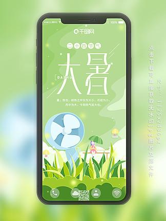 大暑二十四节气绿色小风扇手机用图