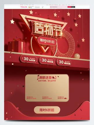 红色喜庆造物节淘宝天猫大促C4D首页模板