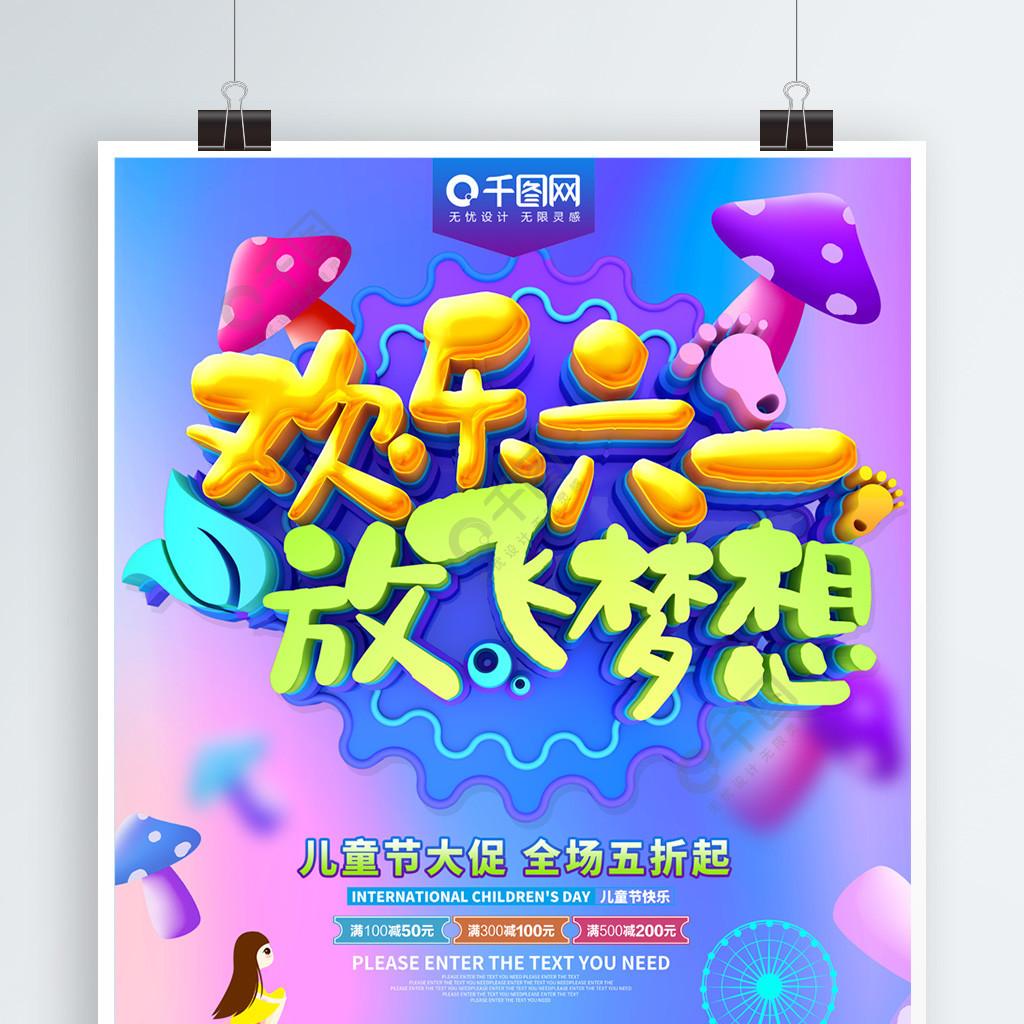 欢乐六一放飞梦想儿童节节日海报