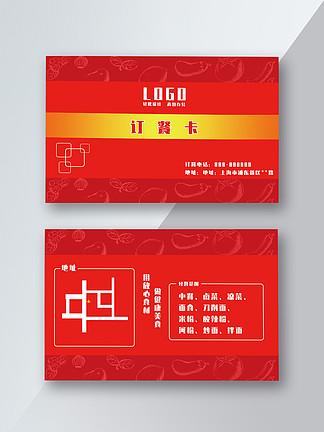 紅色主題餐廳訂餐卡片