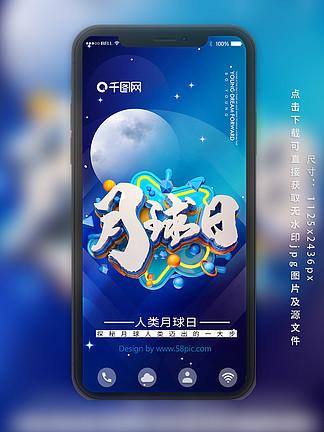 人类月球日海报月球海报蓝色星球C4D海报