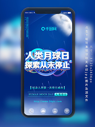 人类月球日海报月球海报蓝色海报C4D海报