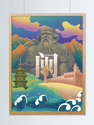 闽南泉州建筑景点城市说手绘海报插画