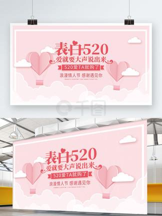 粉色浪漫情人节520七夕情侣爱心唯美展板