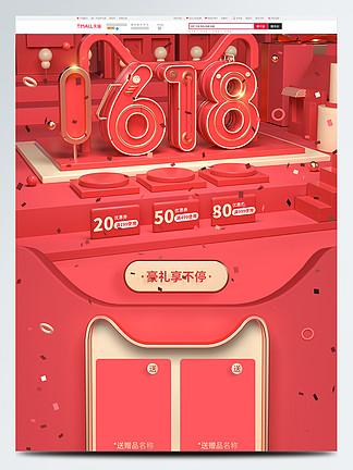 618年中大促红色喜庆立体C4D首页模板