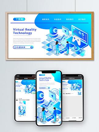 2.5D虚拟未来VR科技风矢量渐变插画
