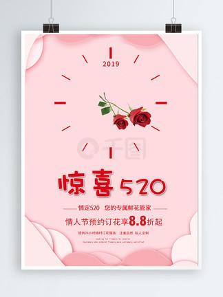 520情人节惊喜促销创意海报