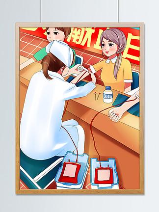 原创手绘插画世界献血日用爱心为生命加油