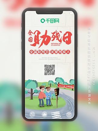 全国助残日关爱残疾人手机海报