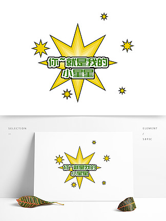 卡通可爱手绘小星星模板