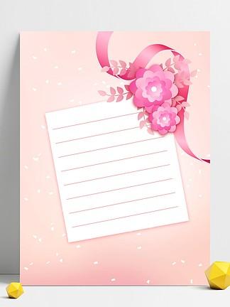 粉色浪漫唯美花朵彩带小清?#24405;?#32422;风背景