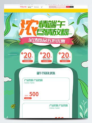綠色簡約淘寶天貓端午節活動大促首頁模版