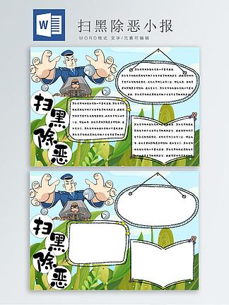 綠色<i>掃</i><i>黑</i><i>除</i><i>惡</i>手抄報word模板