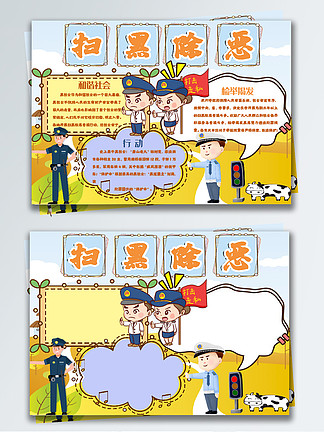 卡通<i>掃</i><i>黑</i><i>除</i><i>惡</i>手抄報