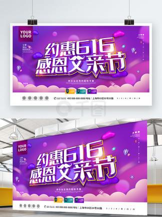 创意C4D紫色感恩父亲节展板海报