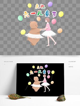 兒童節清新可愛裝飾元素跳舞的女孩和小熊