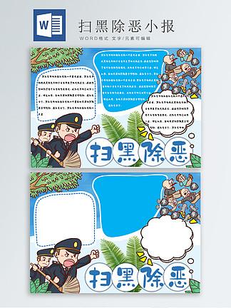 卡通<i>掃</i><i>黑</i><i>除</i><i>惡</i>手抄報word模板