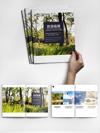旅游画册画册风景画册企业画册