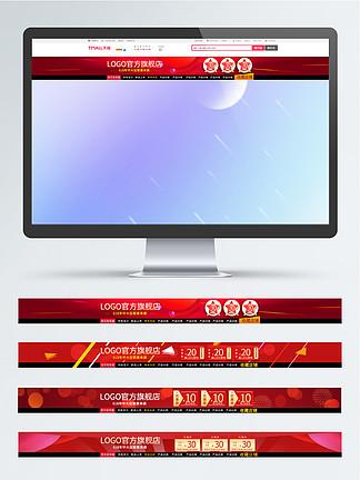 天猫淘宝红色喜庆风618年中大促店招模板
