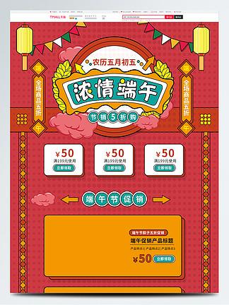 红色复古中国风手绘风天猫端午节首页模板