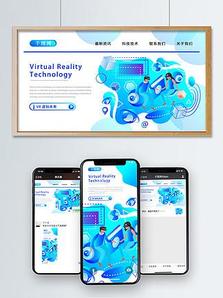 2.5D虚拟未来VR人工智能矢量插画