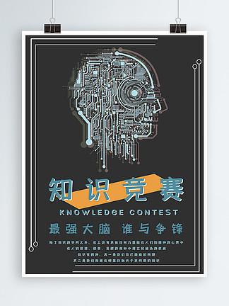 知識競賽科技風簡約主題海報