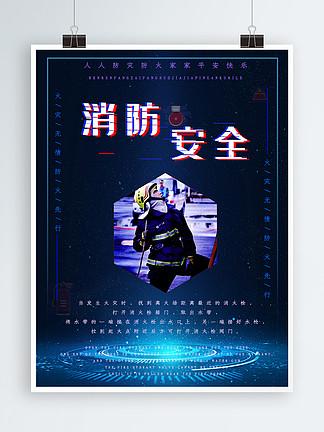 創意科技消防消火安全海報