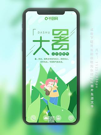 大暑二十四节气绿色小清新女孩手机用图