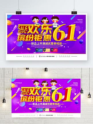 简约紫色立体字欢乐六一宣传海报
