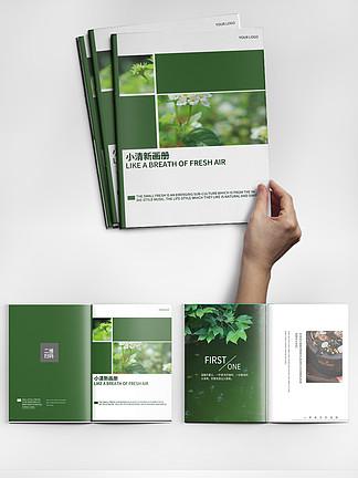 小清新画册企业画册画册