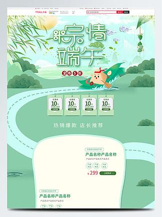 綠色中國風電商促銷端午節淘寶首頁促銷模板