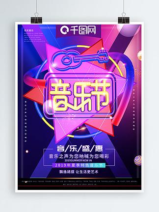 原创炫彩音乐会海报