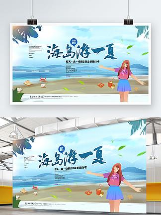 原创插画展板海岛游一夏旅游展板?#21482;?#20154;物