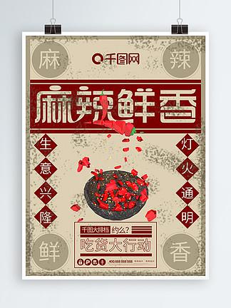 麻辣鲜香辣椒美食烧烤烤串美味复古海报