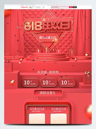 红色喜庆618狂欢日C4D立体首页模板