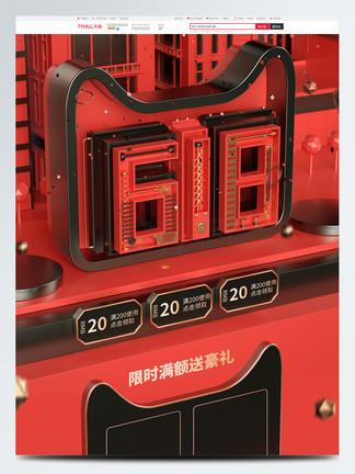 618红色粉色年中大促喜庆C4D首页模板